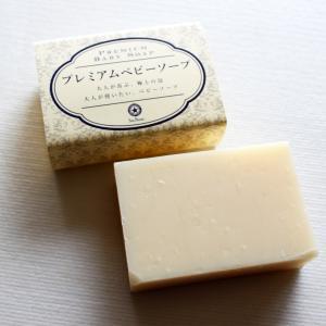 固形石鹸での洗顔・洗髪にはリスクの少ないプレミアムベビーソープがおすすめ