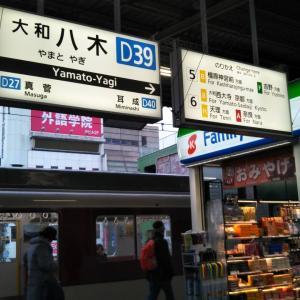 1月27日 奈良へ