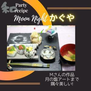 moon night かぐや Mさんの作品
