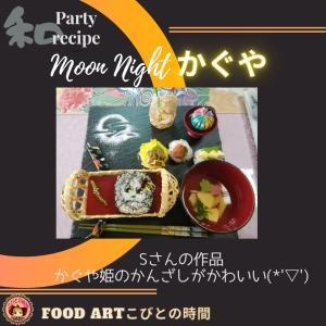 moon night かぐや Sさんの作品