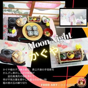 moon night かぐや Yさんの作品