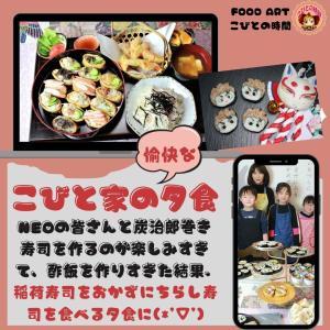 こびと家の夕食 ちらし寿司と稲荷寿司