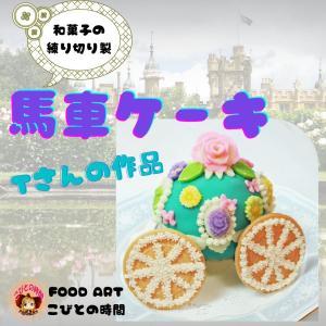 馬車ケーキ Tさんの作品