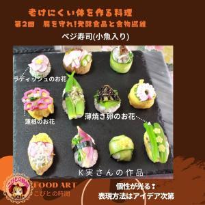 老けにくい体を作る料理② K実さんのベジ寿司