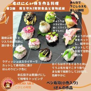 老けにくい体を作る料理② Iさんのベジ寿司