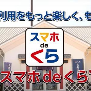 無添 くら寿司戸田駅前店へ行ってみた!~スマホdeくら~【マンションマニア】