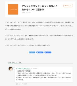 """【マンコミュ総研】""""マンションコンシェルジュの今とこれからについて語ろう"""""""