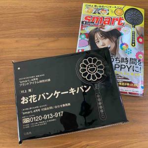 【雑誌付録】完売必至!smart4月号村上隆コラボのお花パンケーキパン