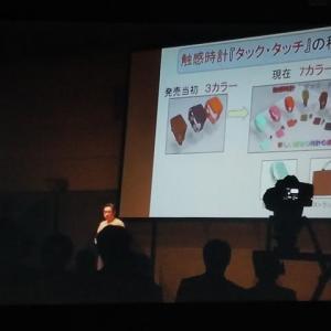 触感時計『タック・タッチ』、第4回CHIBAビジコン2018の結果