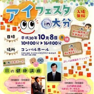 触感時計『タック・タッチ』、10/8(月) アイフェスタ in 大分でデモ展示