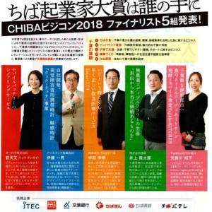 触感時計『タック・タッチ』、 明日1/22(火) CHIBAビジコンちば起業家大賞 プレゼン