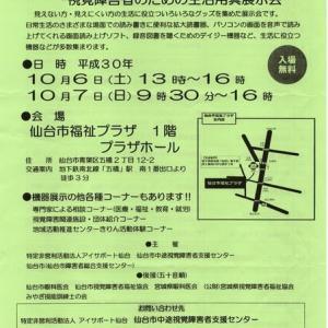 触感時計『タック・タッチ』、10/6,7 eyeeye福祉機器展(仙台市)で展示