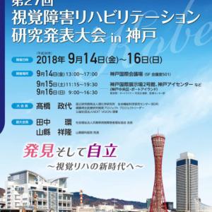 触感時計『タック・タッチ』、9/15,16視覚障害者リハ大会IN神戸で展示