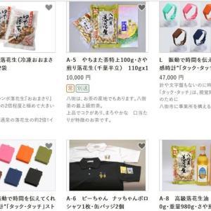 触感時計『タック・タッチ』、ふるさと納税、千葉県八街市のお礼の品に。