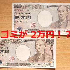 お金とは何かご存知?僕のゴミを2万円で買う人達がいる。