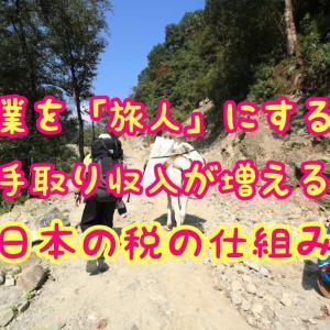日本の税制度の不思議│旅人は開業するだけで税金・国保料が安くなります