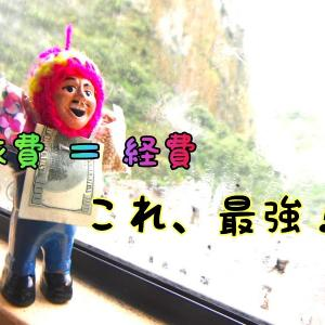 僕が旅を仕事にした理由│フリーランストラベラー最強説! 〜開業リスク編〜