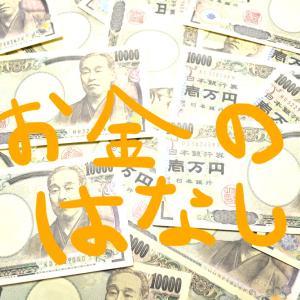 気楽に生きる 「お金さえあれば」という呪縛は、ただの思い込みです*