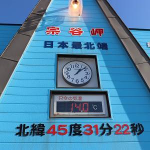 北海道の旅⑥~宗谷岬到着者へ 日本本土最北端到着証明書が発行できる場所とは!?