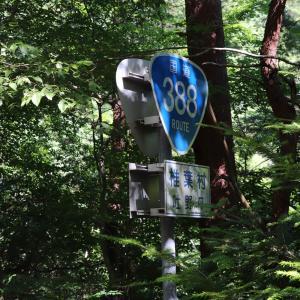 「九州の海を山を」酷道388号線が走る!!大分県佐伯市〜熊本県湯前町