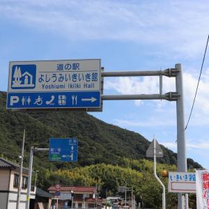 しまなみ海道の第6島【大島】~道の駅 よしうみいきいき館