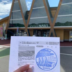 広島「道の駅 三矢の里 あきたかた」が2020年6月にオープンしてた!!