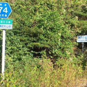 鹿児島の荒くれロード、県道74号線を走ってみた!!