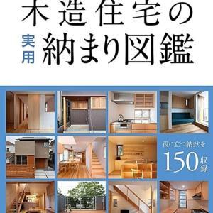 木造住宅納まり図鑑 2題