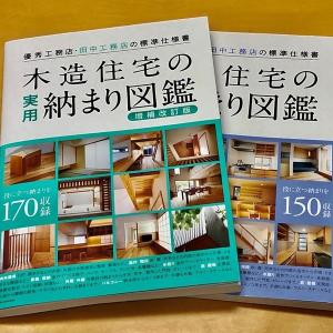 木造住宅納まり図鑑 増補改訂版が発売