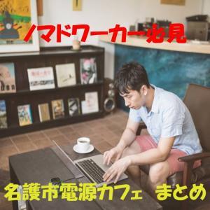 【名護ノマドワーカー必見】沖縄北部にある電源カフェ まとめ
