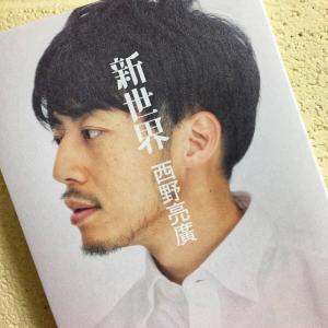 感想レビュー 【No.16】新世界