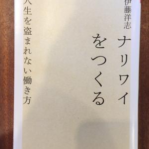 感想レビュー 【No.15】ナリワイをつくる 人生を盗まれない働き方