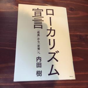 感想レビュー 【No.12】ローカリズム宣言「成長」から「定常」へ