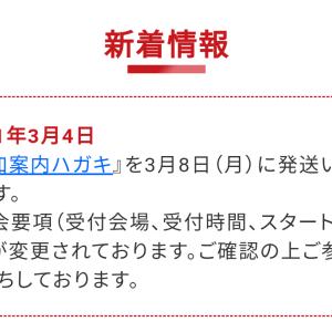 3/5(金) 東京チャレンジマラソン 万事休すか