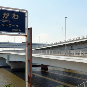 葛西臨海公園から堀切菖蒲園(2)荒川ロックゲート