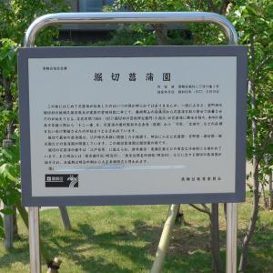 葛西臨海公園から堀切菖蒲園(4)堀切菖蒲園①