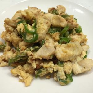 鶏肉とピーマンの卵炒め