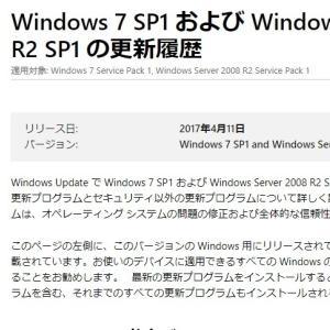 【Windows】MSのセキュリティのみの更新プログラムは。。。