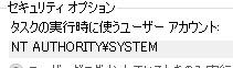 【Windows】現在、ログオン要求を処理できるログオンサーバはありませんが表示される。