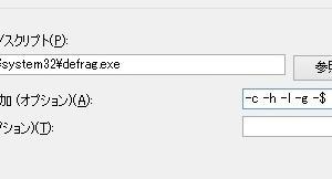 【Windows】エラーが発生したため、XXXは最適化されませんでした。というエラーが表示される。