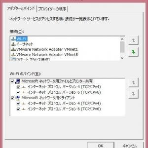 【Windows】NICの優先順位の重要性について