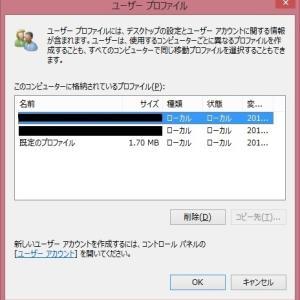 【Windows】Win2016/Win10でCortanaのエラーが頻発する