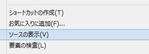 【Windows】コピペできないページでコピペする。