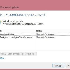 【Windows】更新プログラム適用時に0x80070005が出たときにやったこと