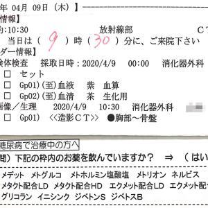 診察(CT検査結果)