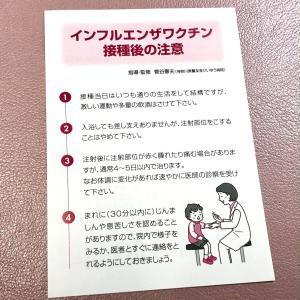 インフル予防接種