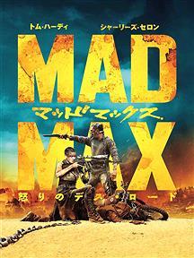 """『マッド・マックス 怒りのデスロード』とか言う""""行って戻ってくるだけ""""の映画www"""