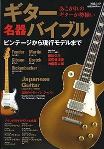 """""""70万円""""のギターを買おうか悩んでるんだが"""