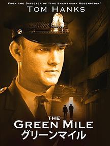 『グリーンマイル』とか言う映画