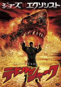 """""""面白くない""""「サメ映画」で打線組んだ"""